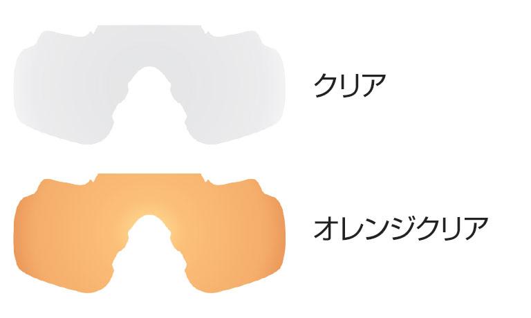 スペアレンズ、クリアとオレンジ